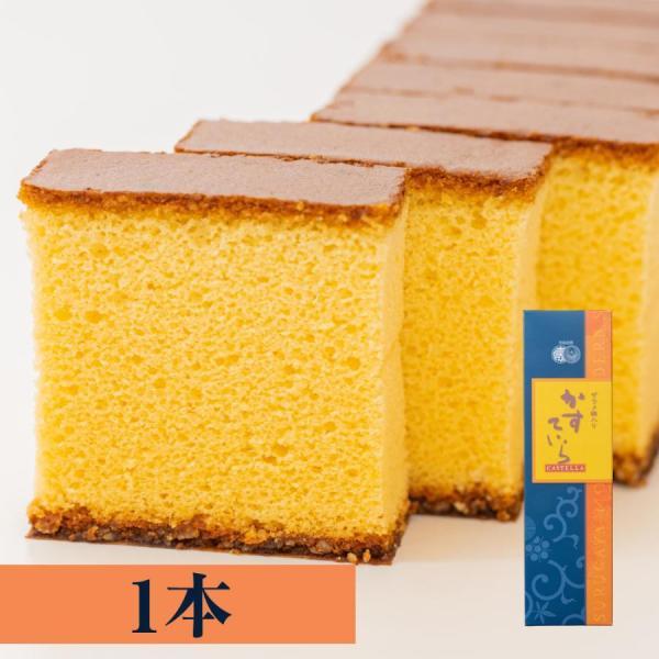 カステラ かすていら ザラメ糖入り 1個 和菓子 お中元 夏  御中元 お菓子 お取り寄せ 絶品 高級
