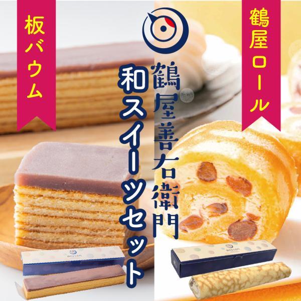 敬老の日 洋菓子 ロールケーキ×バームクーヘンセット  洋菓子 要冷凍 冷菓 お菓子 お取り寄せ 絶品 高級 敬老の日 2021 スイーツ 和菓子 アイスケーキ としても