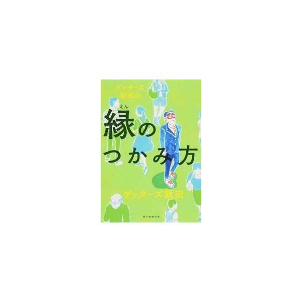 ゲッターズ飯田の 縁のつかみ方 ゲッターズ飯田 B:良好 F0910B|souiku-jp