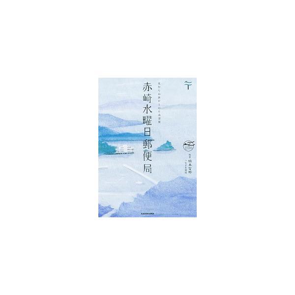 赤崎水曜日郵便局 楠本智郎 A:綺麗 G1810B|souiku-jp