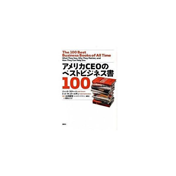 アメリカCEOのベストビジネス書100 ジャック・コヴァート A:綺麗 F0410B