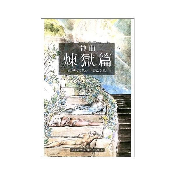 神曲 煉獄篇 ダンテ・アリギエーリ B:良好 H0190B|souiku-jp