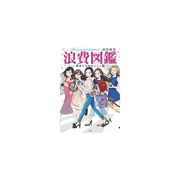 浪費図鑑―悪友たちのないしょ話― 劇団雌猫 B:良好 D0620B|souiku-jp