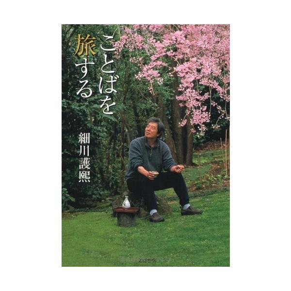 ことばを旅する 細川 護煕 B:良好 E0310B|souiku-jp