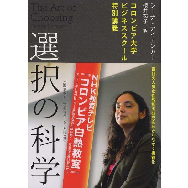 選択の科学 シーナ・アイエンガー B:良好 F0720B|souiku-jp