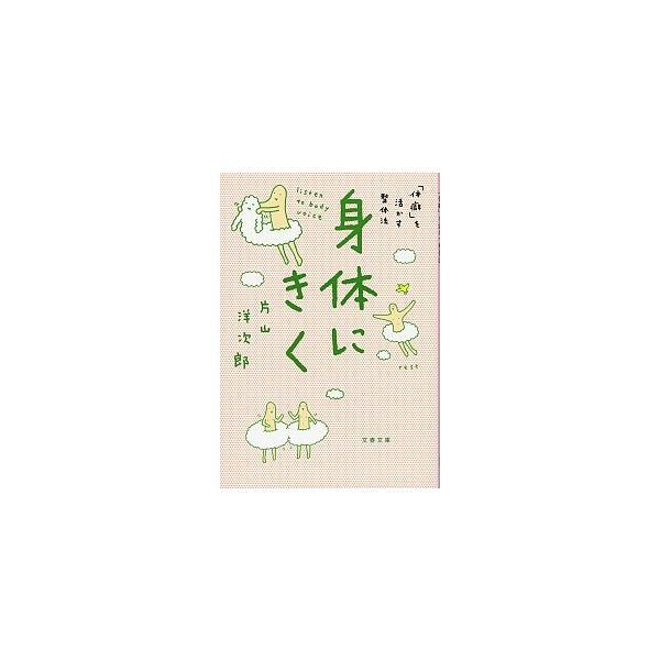 身体にきく 「体癖」を活かす整体法 片山 洋次郎 B:良好 H0170B|souiku-jp