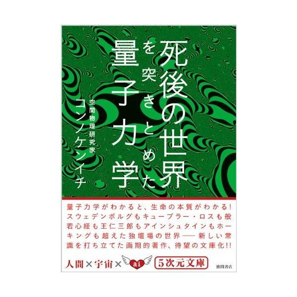 死後の世界を突きとめた量子力学 (5次元文庫) コンノケンイチ B:良好 I2221B|souiku-jp
