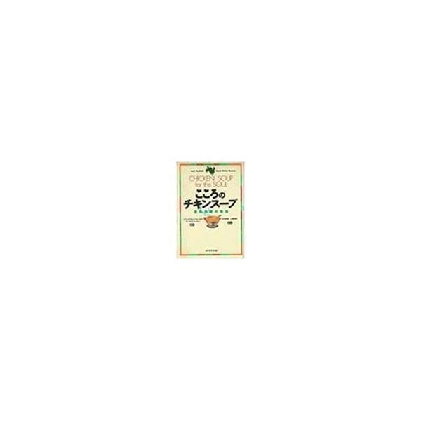 こころのチキンスープ―愛の奇跡の物語 ジャック キャンフィールド B:良好 G0330B|souiku-jp