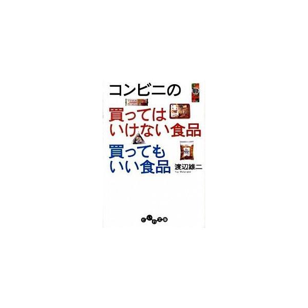 コンビニの買ってはいけない食品 買ってもいい食品 渡辺 雄二 B:良好 I0291B|souiku-jp