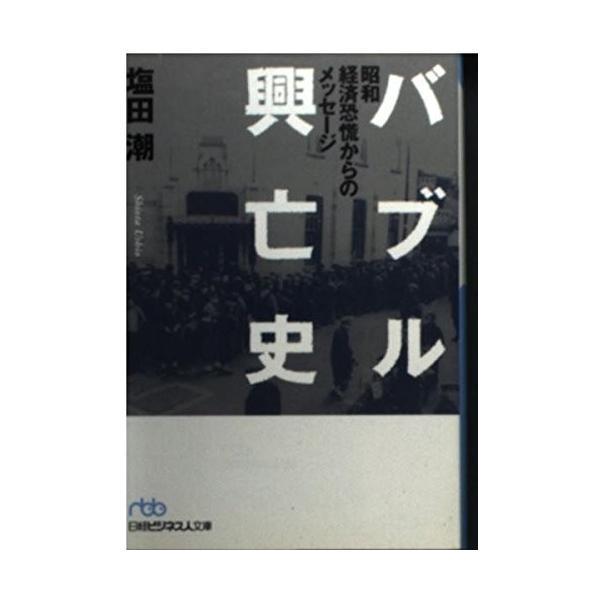 バブル興亡史―昭和経済恐慌からのメッセージ 塩田 潮 B:良好 I0551B|souiku-jp
