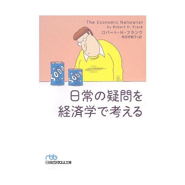 日常の疑問を経済学で考える ロバート・H・フランク B:良好 I0480B|souiku-jp