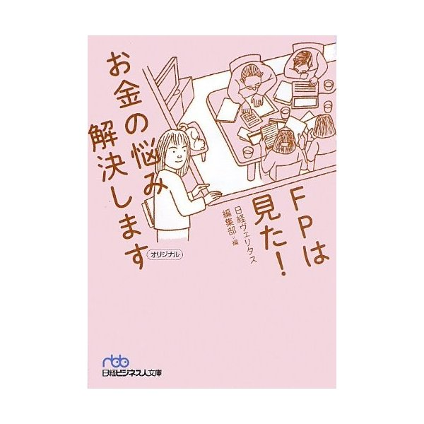 FPは見た! お金の悩み解決します 日経ヴェリタス編集部 B:良好 H0120B|souiku-jp