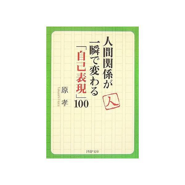 人間関係が一瞬で変わる「自己表現」100 原 孝 B:良好 I0531B|souiku-jp