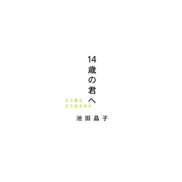 14歳の君へ―どう考えどう生きるか 池田 晶子 B:良好 G0970B|souiku-jp