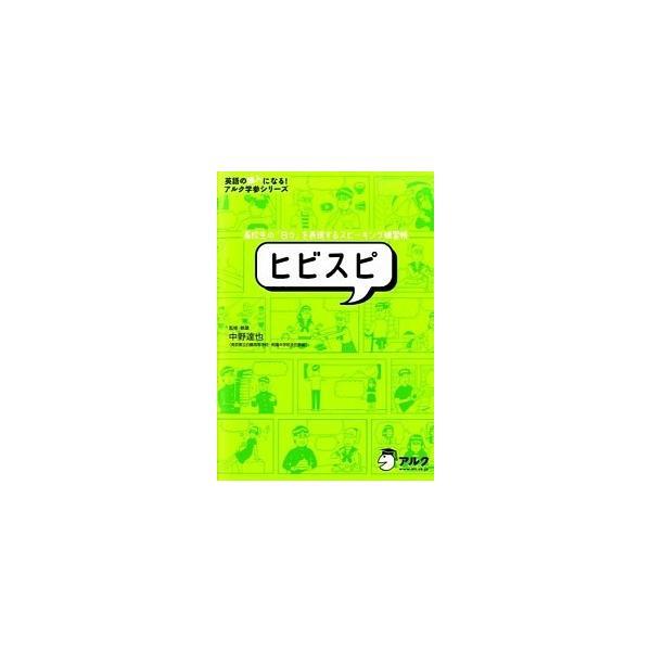 CD付 ヒビスピ 高校生の「日々」を表現するスピーキング練習帳 中野 達也 B:良好 G0240B|souiku-jp