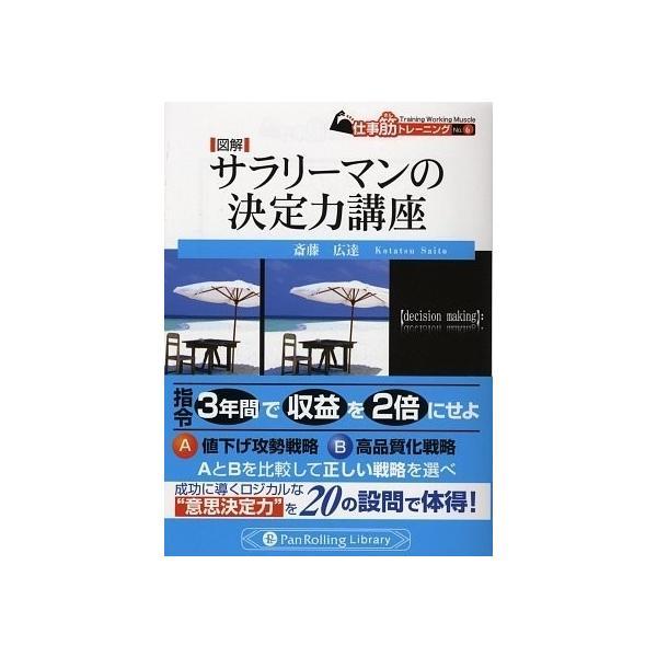 図解 サラリーマンの決定力講座 斎藤 広達 B:良好 I0350B|souiku-jp