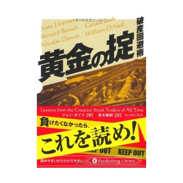 黄金の掟―破産回避術 ジョン ボイク B:良好 I0290B souiku-jp