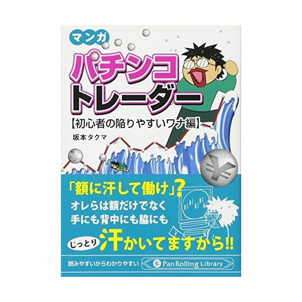 マンガ パチンコトレーダー 坂本タクマ B:良好 H0250B|souiku-jp