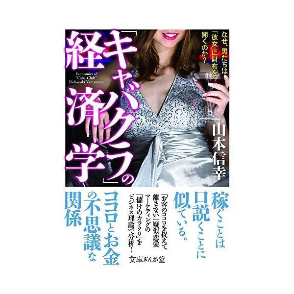 「キャバクラ」の経済学 山本信幸 B:良好 H0280B|souiku-jp