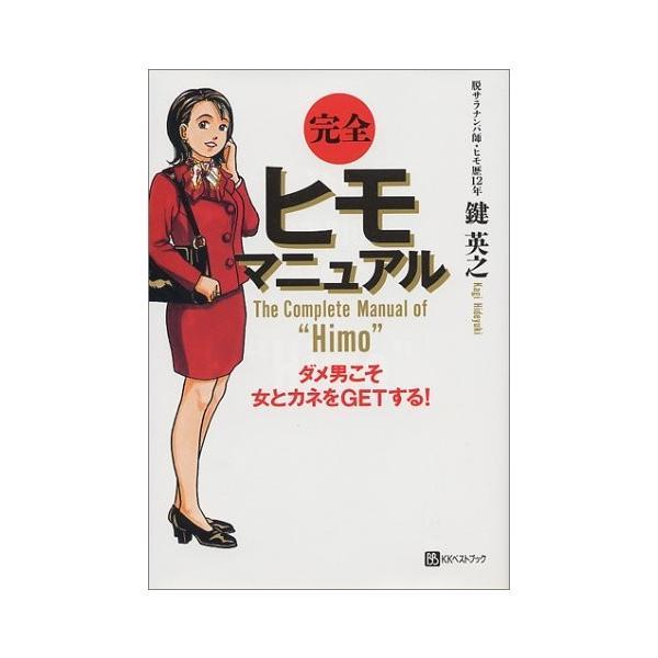 完全 ヒモマニュアル―ダメ男こそ女とカネをGETする! 鍵 英之 C:並 F0160B|souiku-jp