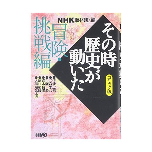 NHKその時歴史が動いたコミック版 冒険・挑戦編 NHK取材班 B:良好 I0230B|souiku-jp