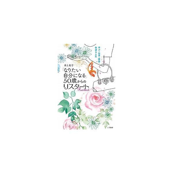 「なりたい自分になる」 50歳からのリスタート: 学ぶ・仕事・健康・快適な人生  井上 和子 B:良好 D0610B|souiku-jp