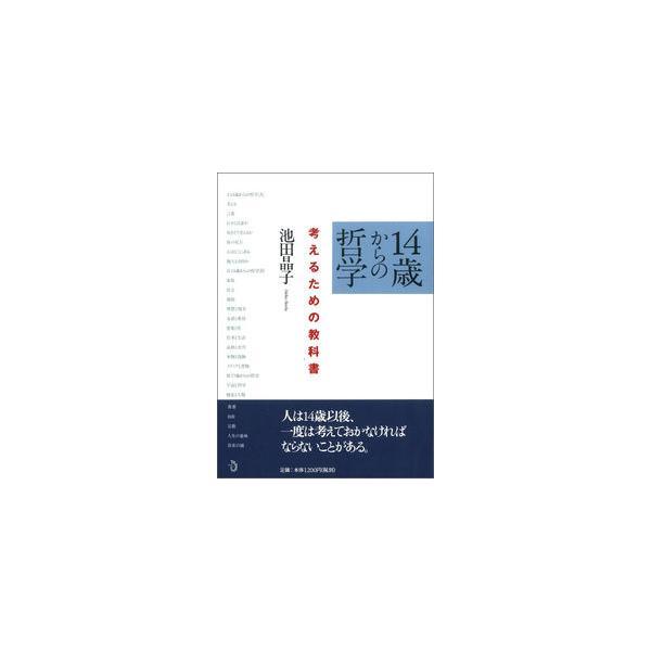 14歳からの哲学 考えるための教科書 池田 晶子 B:良好 F0430B souiku-jp