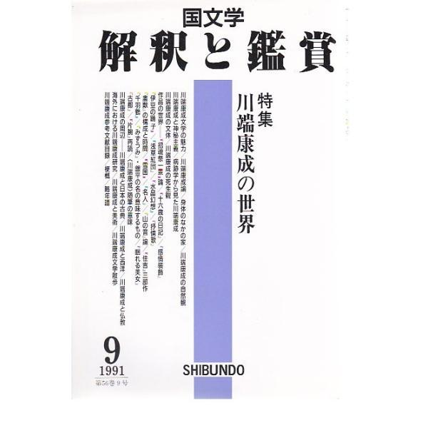 国文学 解釈と鑑賞724 川端康成の世界 平成3年9月号 至文堂 B:良好 PH230B souiku-jp