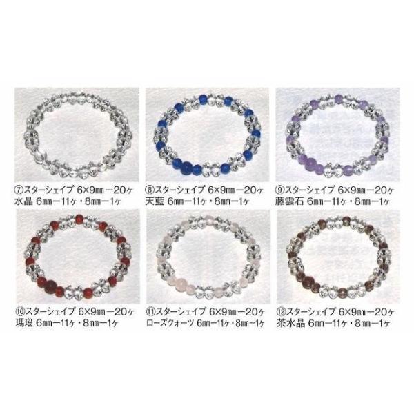 数珠 ブレス 小物 アクセサリー スターシェイプ 水晶 ブレス No.10 瑪瑙入 送料無料