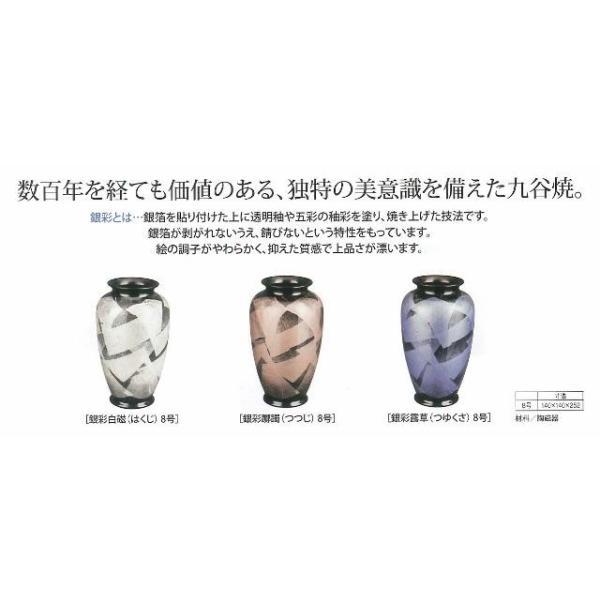 彩 あや 九谷焼 花瓶 8号 各色 送料無料|soujuen