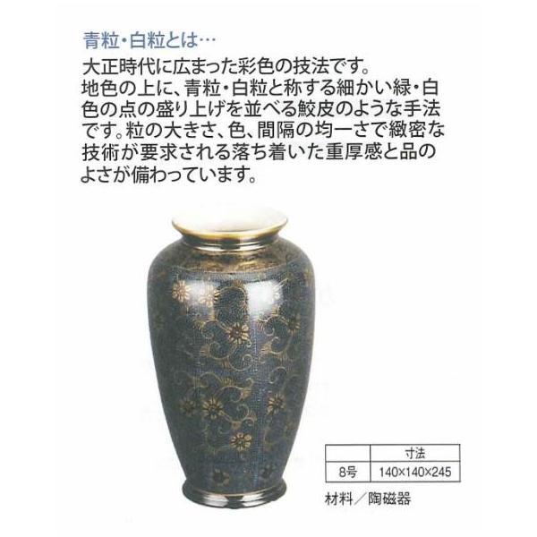 颯 はやて 九谷焼 花瓶 送料無料|soujuen|02