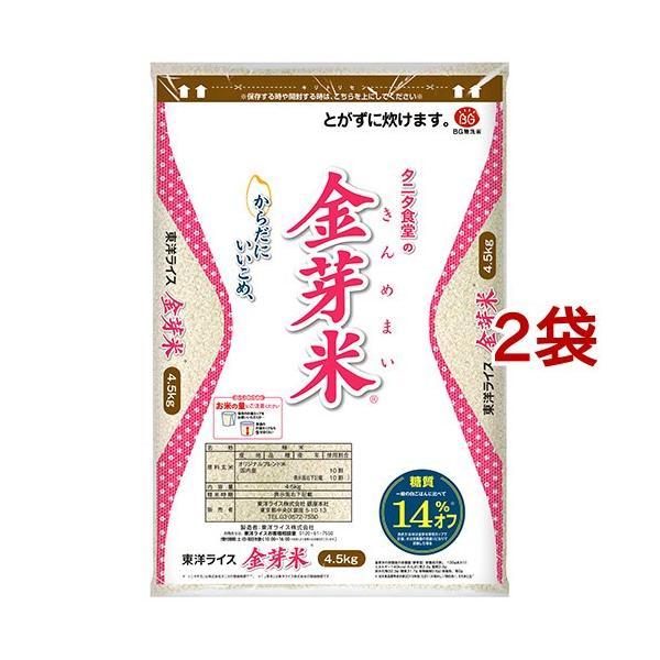 令和2年産 タニタ食堂の金芽米(BG無洗米) ( 4.5kg*2コセット )