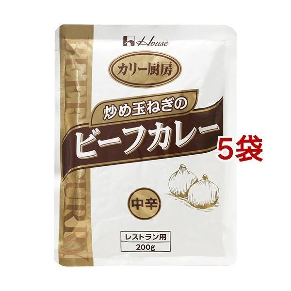 ハウス食品 カリー厨房炒め玉ねぎのビーフカレー中辛 業務用 ( 200g*5コセット )