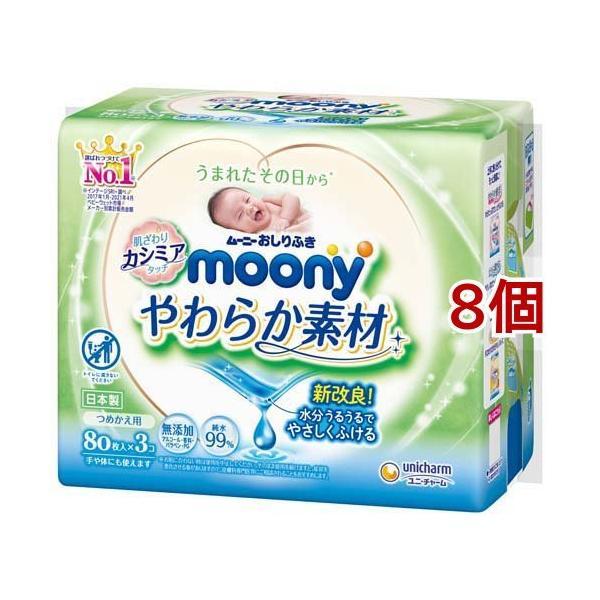 ムーニーおしりふきやわらか素材純水99%つめかえ用(80枚入*3コパック*8コセット)/ムーニー