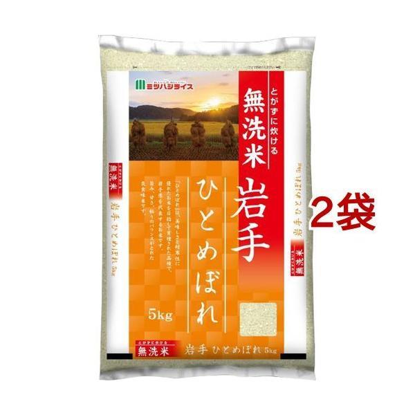 令和3年産 無洗米岩手県産ひとめぼれ ( 5kg*2個セット/10kg )