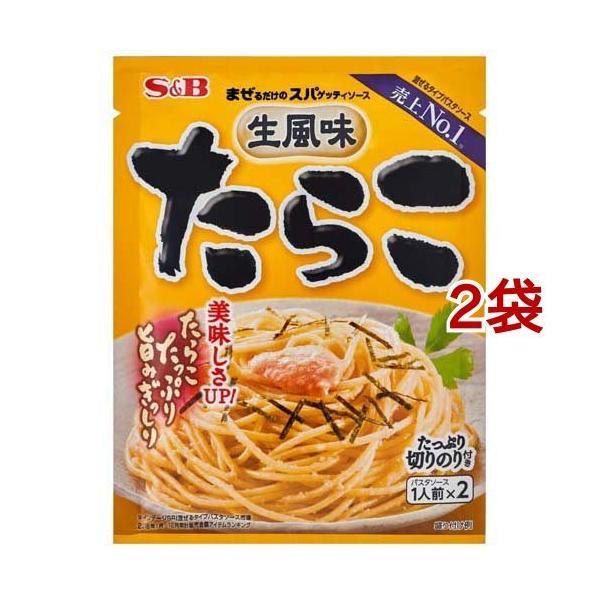 まぜるだけのスパゲッティソース 生風味たらこ ( 26.7g*2袋入*2コセット )/ まぜるだけのスパゲッティソース ( パスタソース )