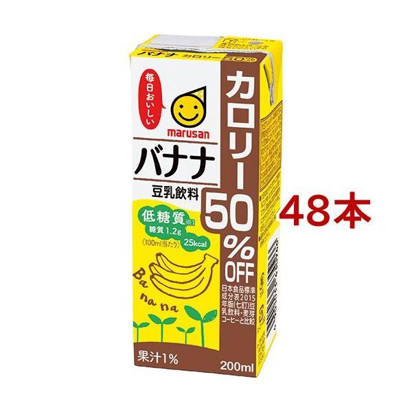 マルサン 豆乳飲料 バナナ カロリー50%オフ ( 200ml*12本入*2コセット )/ マルサン