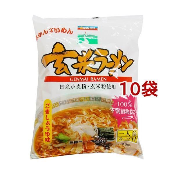 三育フーズ 玄米ラーメン ごましょうゆ味 ( 100g*10袋セット )/ 三育フーズ