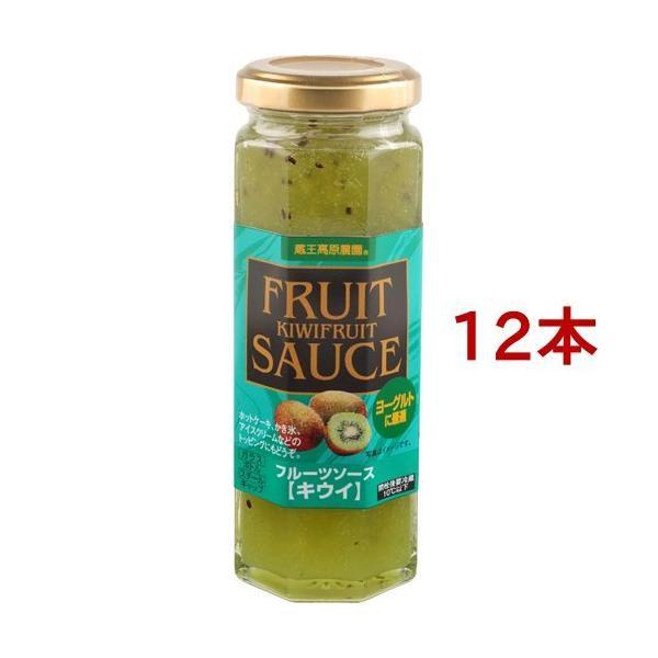 蔵王高原農園 フルーツソース キウイ ( 160g*12コ )/ 蔵王高原農園