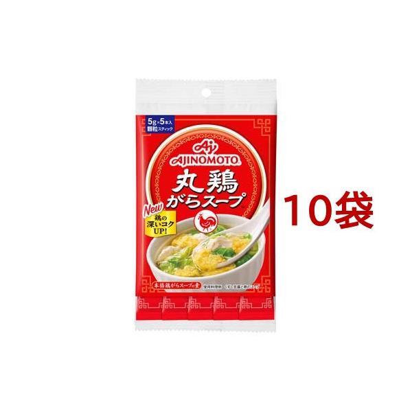 丸鶏がらスープ スティック ( 5本入*10コセット )