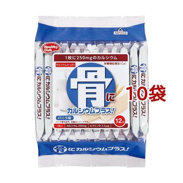 骨にカルシウムウエハース ( 12枚入*10コセット )/ ヘルシークラブ