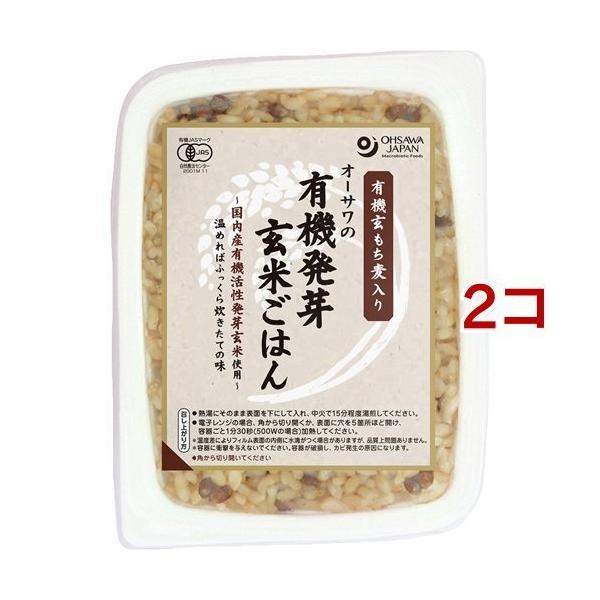 オーサワの有機発芽玄米ごはん(玄もち麦入り) ( 160g*2コセット )/ オーサワ