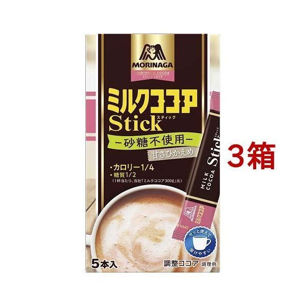 森永 ミルクココア カロリー1/4 スティック ( 5本入*3コセット )/ 森永 ココア