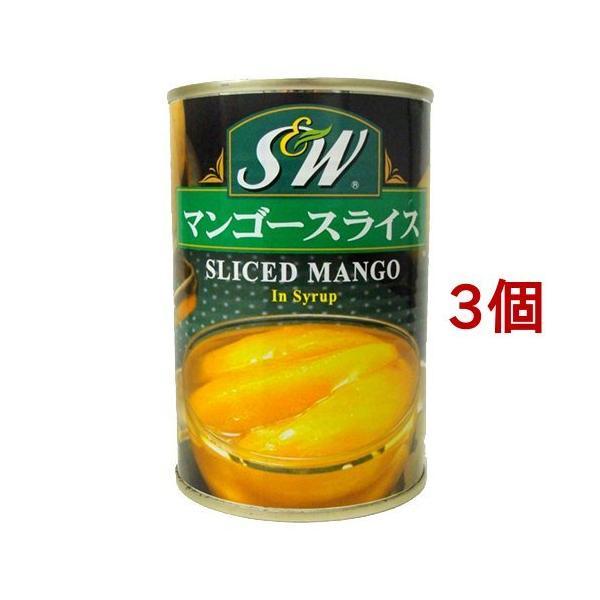 S&W マンゴースライス 4号缶 ( 425g*3コセット ) ( 缶詰 )