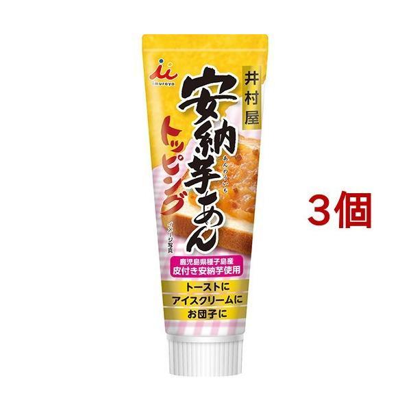 安納芋あんトッピング ( 130g*3コセット )/ 井村屋