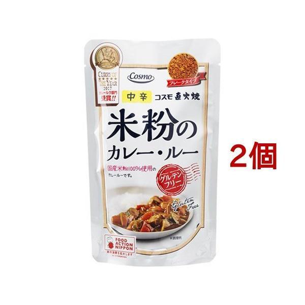 コスモ 直火焼 米粉のカレールー グルテンフリー ( 110g*2コセット )