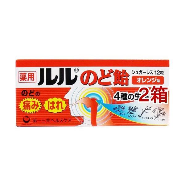 ルル のど飴 オレンジ味 ( 12粒*2コセット )/ ルル
