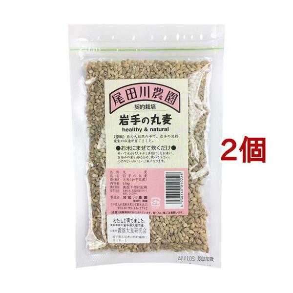 尾田川農園 岩手の丸麦 ( 150g*2個セット )/ 尾田川農園