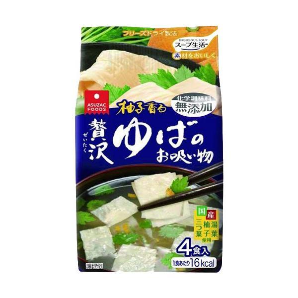 スープ生活 贅沢ゆばのお吸い物 ( 5g*4食入 )/ スープ生活