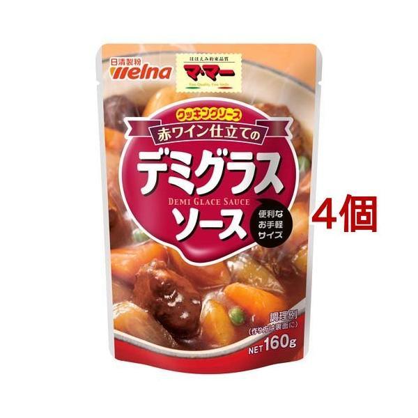 マ・マー 赤ワイン仕立てデミグラスソース ( 160g*4コセット )/ マ・マー